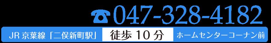 047-328-4182